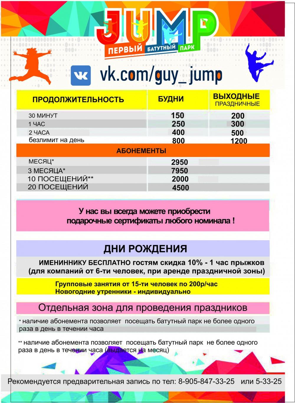 Батутный парк Jump: самые яркие детские праздники на батутах!