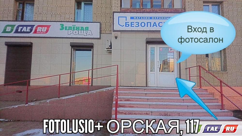Открылся новый фотосалон на Орской, 117