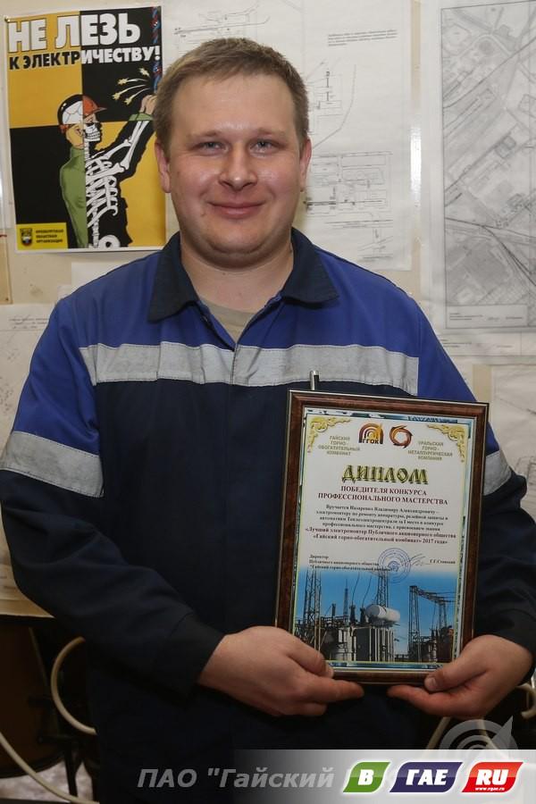 Владимир Назаренко - лучший электромонтер ПАО «Гайский ГОК»