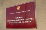 Единый день приема граждан - в межрайонной прокуратуре