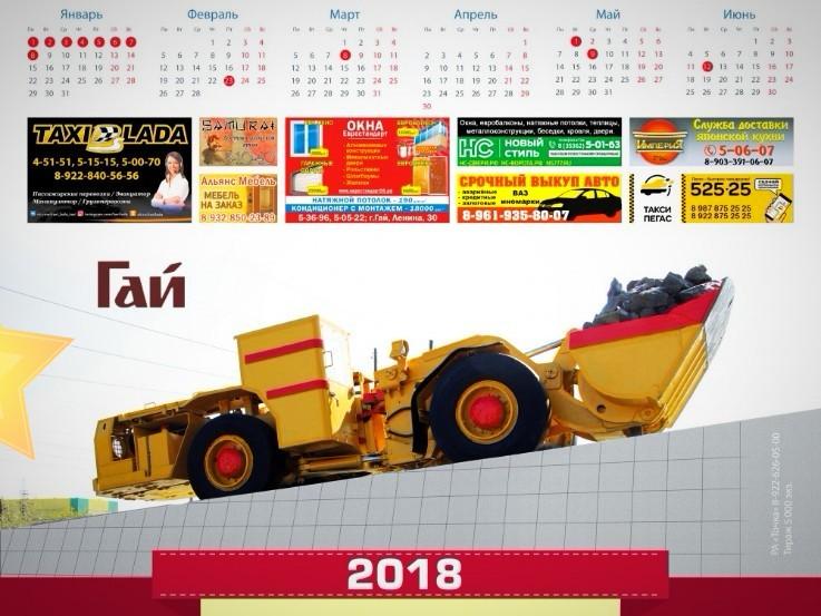 Вышел гайский календарь 2018 - возьмите бесплатно