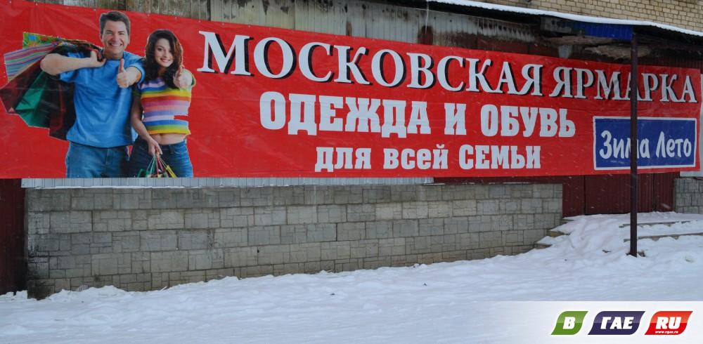 Скидки в магазине «Московская Ярмарка»!