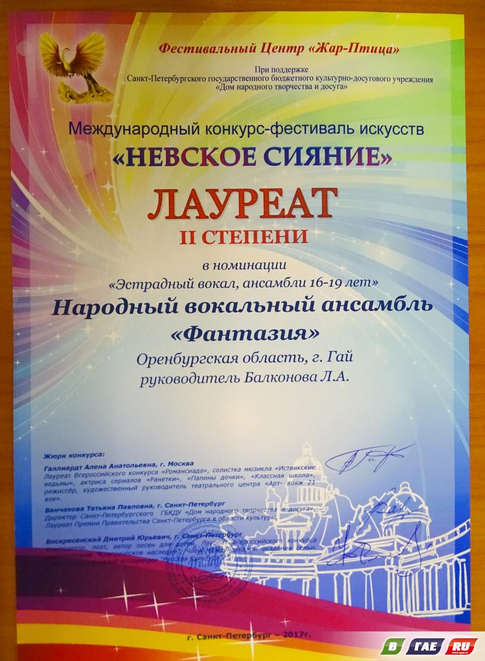 Гайчане покорили Санкт-Петербург