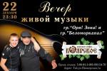 Не пропустите «Вечер живой музыки» со звездами из Москвы! (18+)