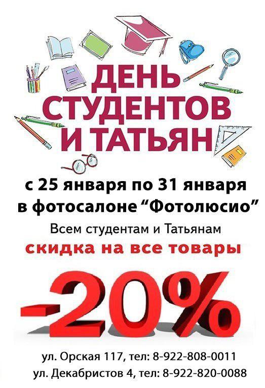 Скидка -20% студентам и Татьянам в  «Фотолюсио»