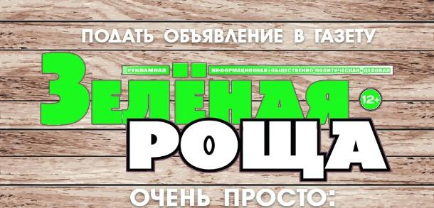 Объявления в газету всего за 10 рублей!