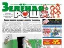 Напишите, что хотите видеть в газете «Зеленая роща»?