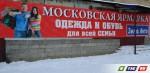 Поступление весенних курток в «Московской ярмарке». Скидка -10%