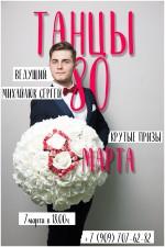Сергей Михайлюк приглашает на корпоратив в кафе «Танцы 80» (18+)