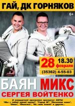 В Гае выступит дуэт «Баян Микс» Сергея Войтенко (6+)