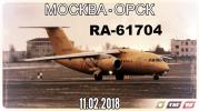 Разбился самолет Москва - Орск. Выживших нет
