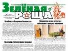 Новый выпуск газеты «Зеленая роща»