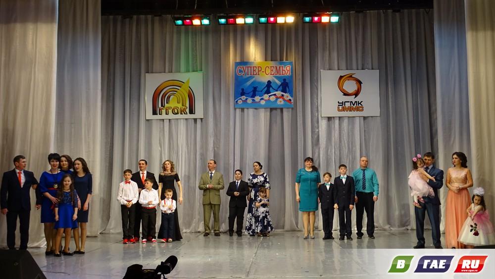 В ПАО «Гайский ГОК» прошел второй конкурс «Супер-Семья»