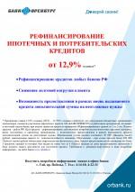 Банк Оренбург: Рефинансирование кредитов от 12,9% годовых