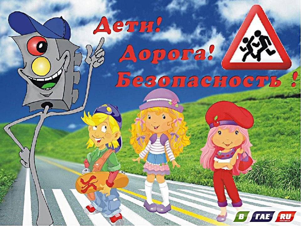 Картинка для детей безопасность на дорогах