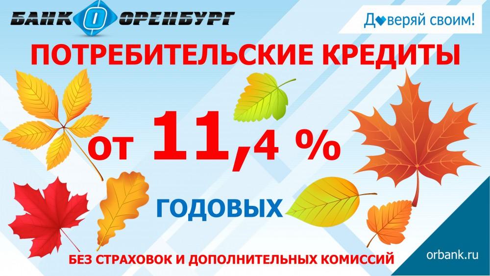 банки оренбурга процентные ставки по кредитам кредит под залог недвижимости в пензе