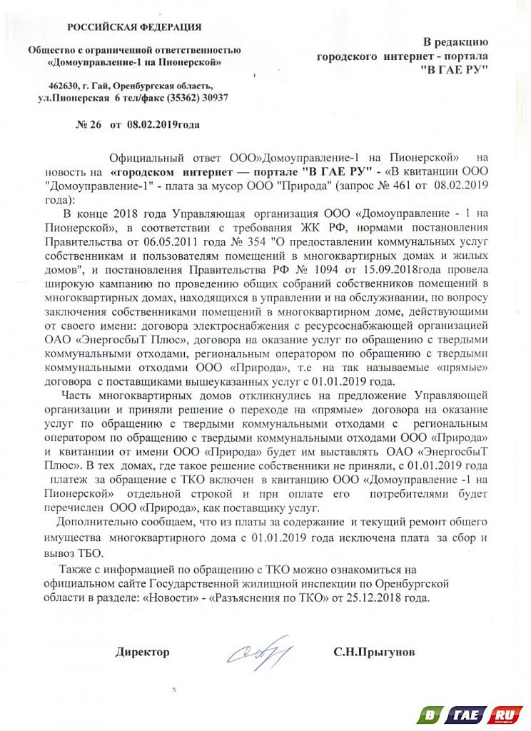 программа для декларации 3 ндфл 2019 год