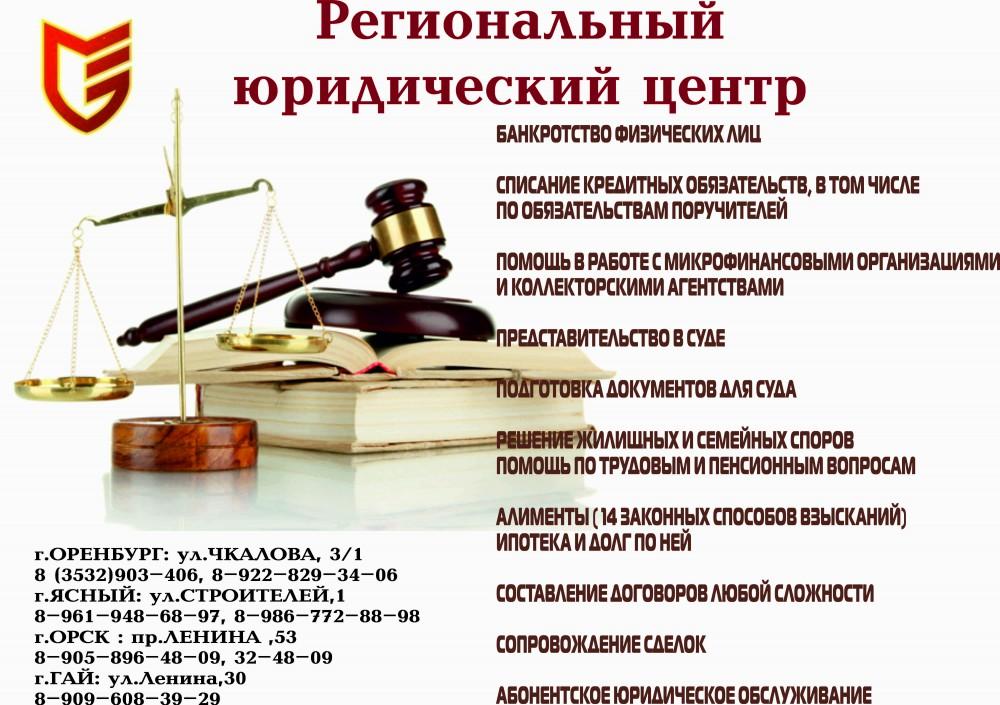 юридическая консультация гай