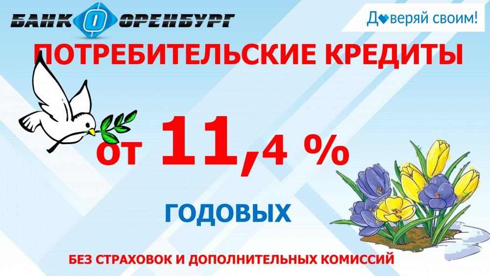 В каком банке оренбурга лучше взять кредит как взять кредит в поинт бланк