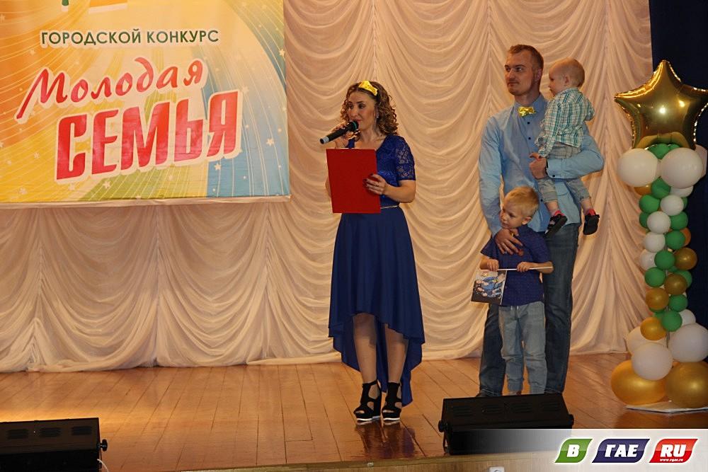 """Конкурс """"Молодая семья - 2019"""". Фото, видео"""