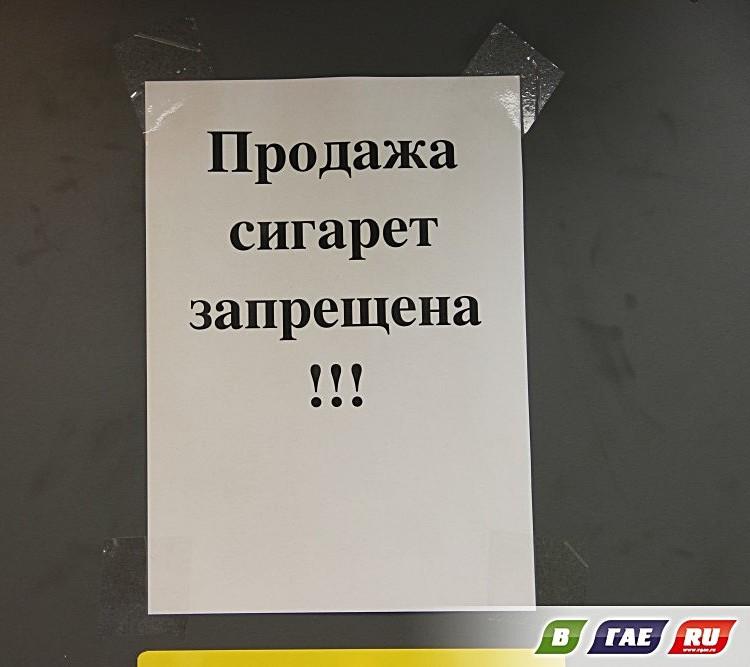 Объявление о продаже табачных изделий купить сигареты в стерлитамаке