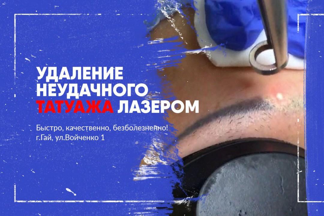 В Гае в доме №1 на улице Войченко открылся салон  «ЭТО СТРИЖКА»