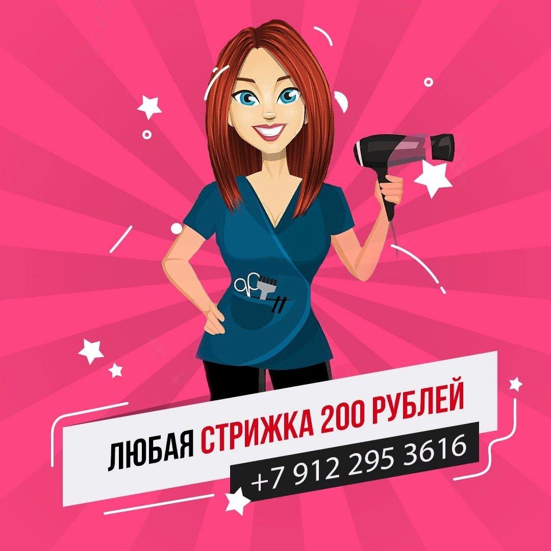 В Гае в доме №1 на улице Войченко открылся салон
